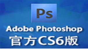 photoshop中文版免费下载专题