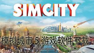 模拟城市5游戏下载