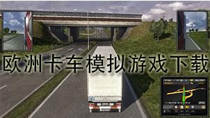 欧洲卡车模拟游戏下载