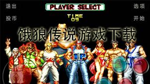饿狼传说游戏下载