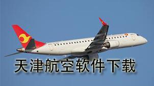 天津航空软件下载