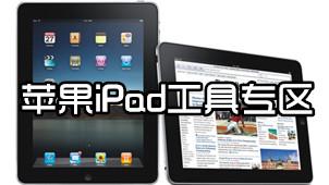 苹果iPad工具专区