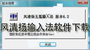 风清扬输入法软件下载