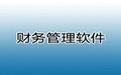 财易工业设备管理软件