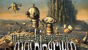 机械迷城游戏下载