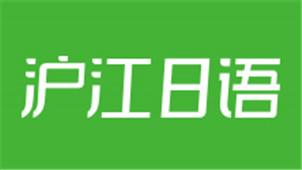 沪江日语专区