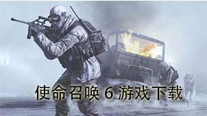 使命召唤6游戏下载