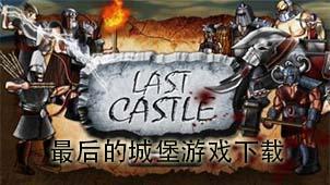 最后的城堡游戏下载