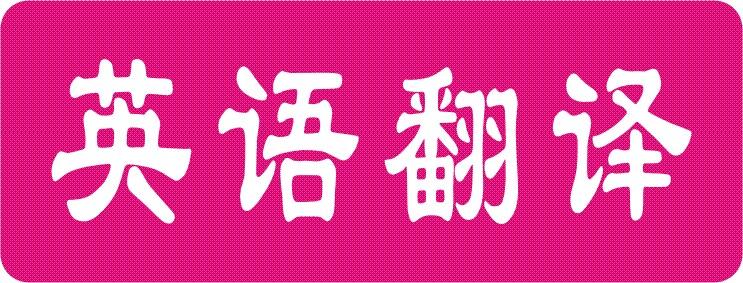 英文在线翻译