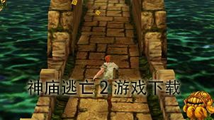 神庙逃亡2破解版