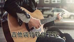 吉他调音软件下载