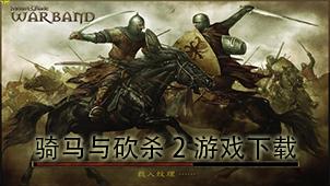 骑马与砍杀2游戏下载