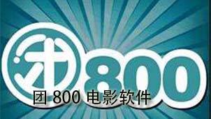 团800电影软件