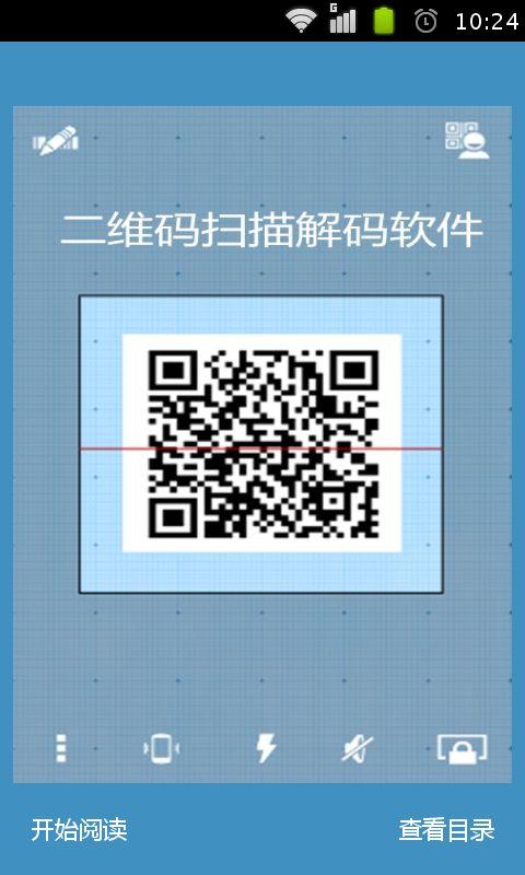 易拍酷二维码扫描软件