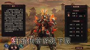 轩辕传奇游戏下载