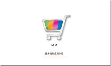 MM商场大全