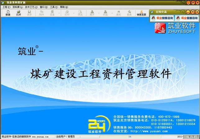 筑业黑龙江省建设工程预算软件