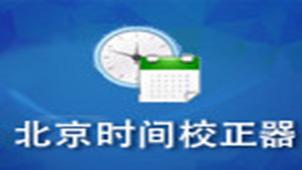 北京时间校准专题