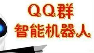 QQ群机器人专区