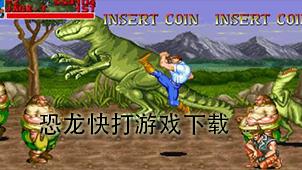 恐龙快打游戏下载