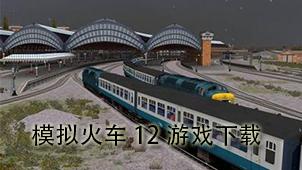 模拟火车12游戏下载