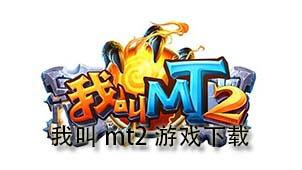 我叫mt2游戏下载