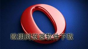 欧朋浏览器软件下载