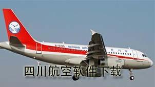 四川航空软件下载
