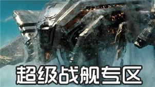 超级战舰专区
