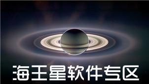 海王星软件专区