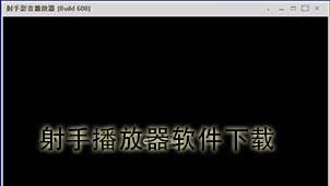 射手播放器软件下载