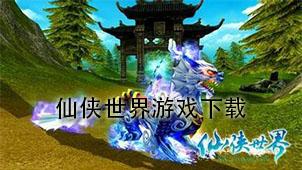 仙侠世界游戏下载