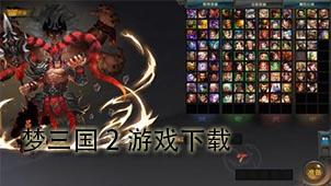梦三国2游戏下载
