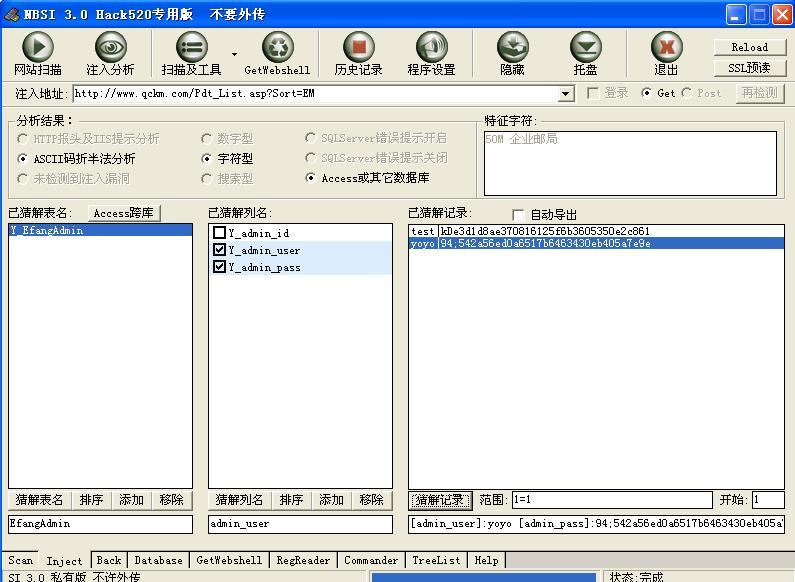 易方域名虚拟主机管理系统 Efangvhost