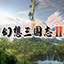 幻想三国志2 资料片续缘篇 2.0.0.0.1版游侠完美全解密免CD