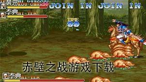 赤壁之战游戏下载