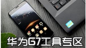 华为G7工具专区