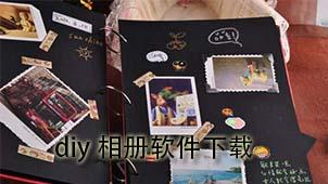 diy相册软件下载