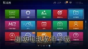 超级电视软件下载