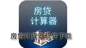 房贷计算器软件下载