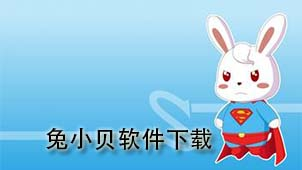 兔小贝软件下载