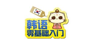 韩语入门专区