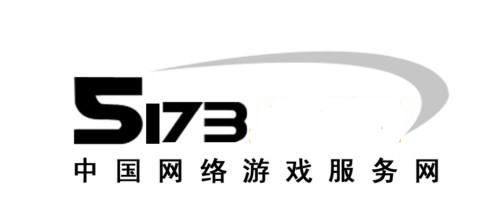 5173游戏交易平台官网