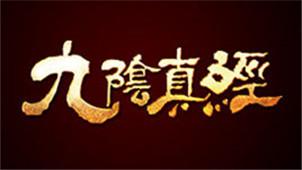 九阴真经游戏专区