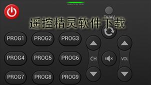 遥控精灵软件下载