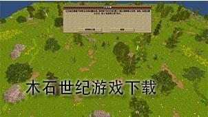 木石世纪游戏下载