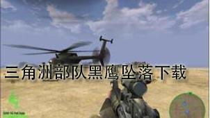三角洲部队黑鹰坠落下载