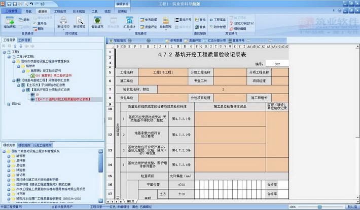 筑业江苏省建设工程预算和清单2合1软件