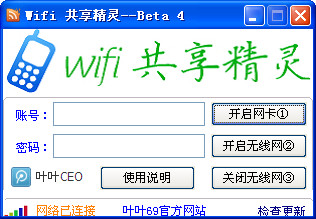 叶叶wifi共享精灵