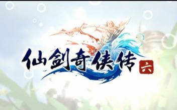 仙剑奇侠传6大全